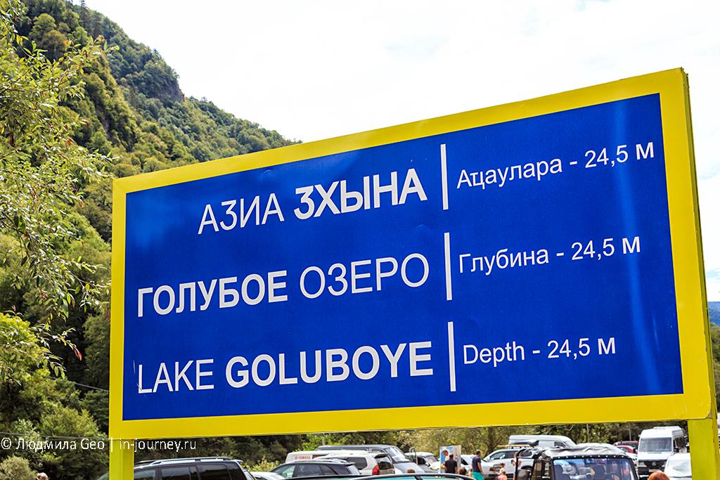 информационная табличка Голубое озеро