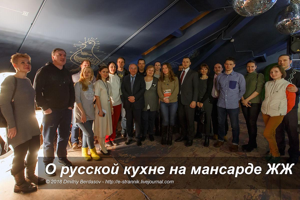 О русской кухне на мансарде ЖЖ