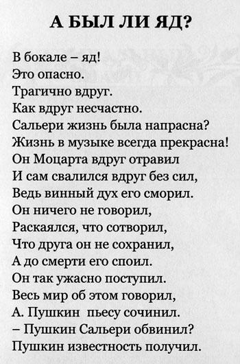 Ираида Романова МОЦАРТ 6 350.jpg