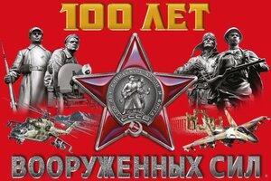 100 лет советской армии.jpg