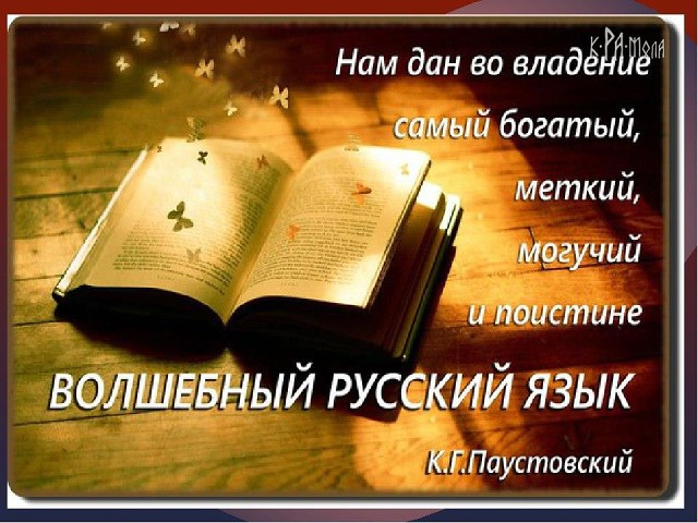Из русского языка убирают положительные образы