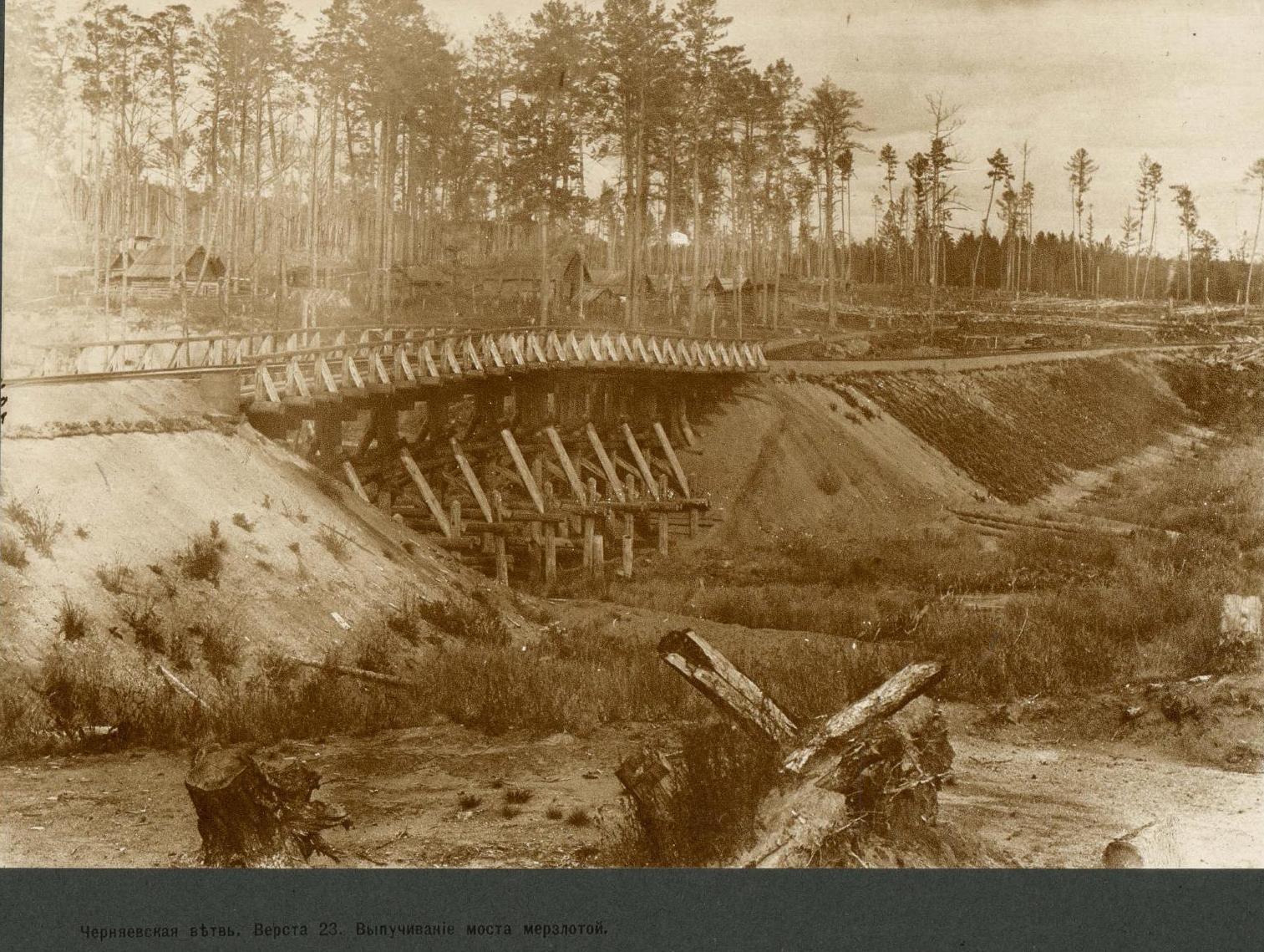 23 верста. Черняевская ветвь. Выпучивание моста мерзлотой