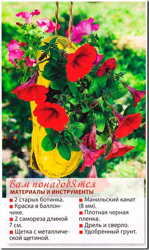 статьи о растениях из  газет и журналов - Страница 8 0_a6d29_2b032c14_XL