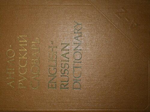 Англо-русский словарь с транскрипцией