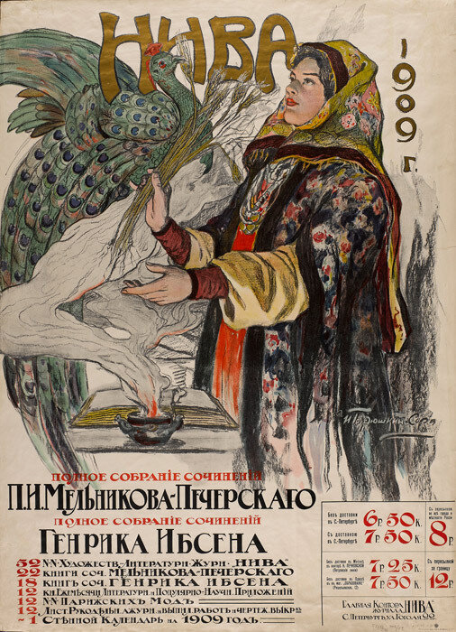Ivan Goryushkin-Sorokopudov, Advertisement Poster for Subcriptions to the Periodical 'Niva', 1909