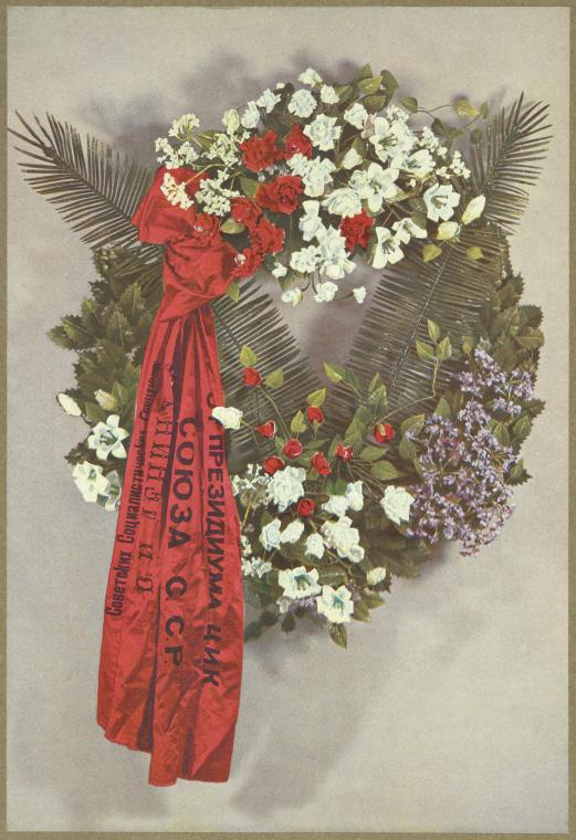 Wreath presented by the Presidium of the Central Executive Committee for the funeral of Vladimir Lenin, January 1924