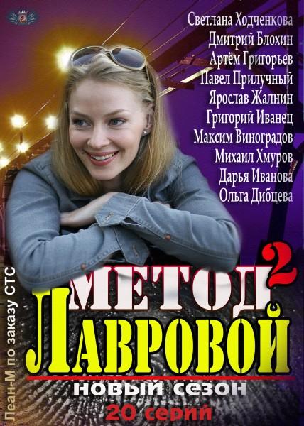 Метод Лавровой-2 (2013) SATRip