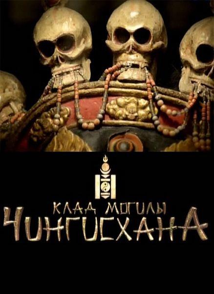 Клад могилы Чингисхана (2013) SATRip
