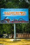 KAZANTIP Forever!.JPG