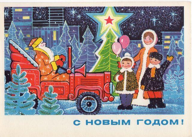 Встречаем Деда Мороза. С Новым годом!