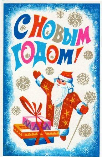 Подарки! С Новым годом! открытка поздравление картинка