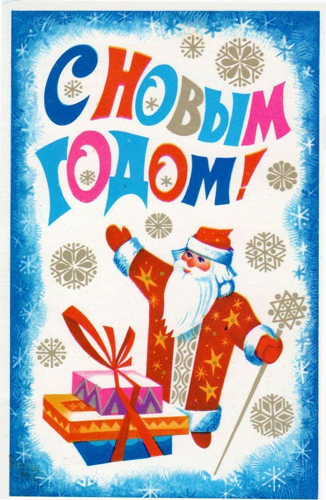 Подарки! С Новым годом! открытки фото рисунки картинки поздравления