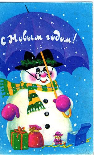 Снеговик с подарками.С Новым годом! открытка поздравление картинка