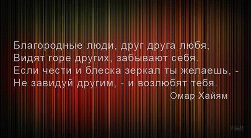 Плохое отношение к человеку - это зависть, у зависти много ликов...