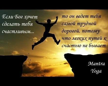 Легких путей к истинному счастью не бывает...