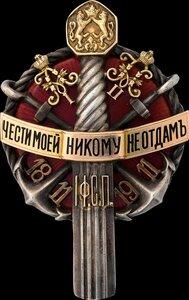 Знак 1-го Финляндского стрелкового полка.