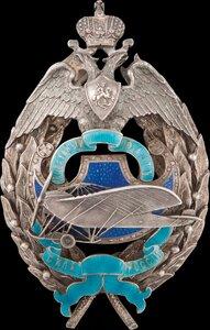 Знак Особого комитета по усилению Военно-воздушного флота.