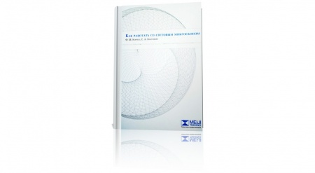 Книга «Как работать со световым микроскопом» (2010), Ф.М.Кэррил. Книга содержит минимум сведений по физике и оптике. Размерности вели