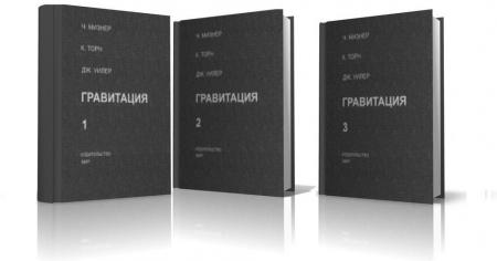 Книга «Гравитация» (1977), Ч. Мизнер, К. Торн, Дж. Уилер. В этом собрании можно ознакомиться не только с курсом гравитации, рассчитан