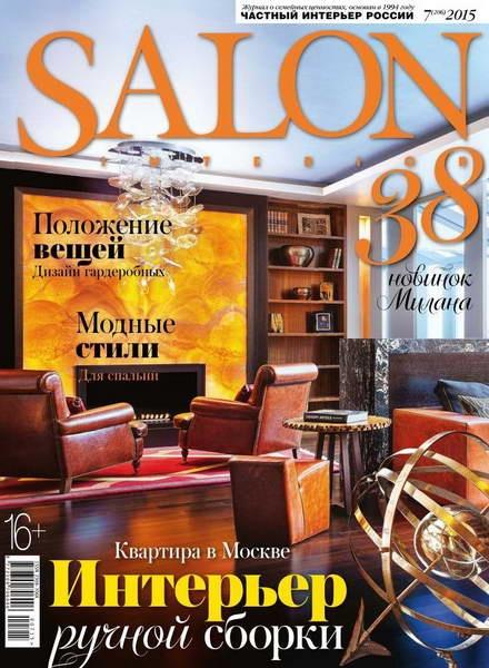 Книга Журнал: Salon-interior №7 (июль 2015)