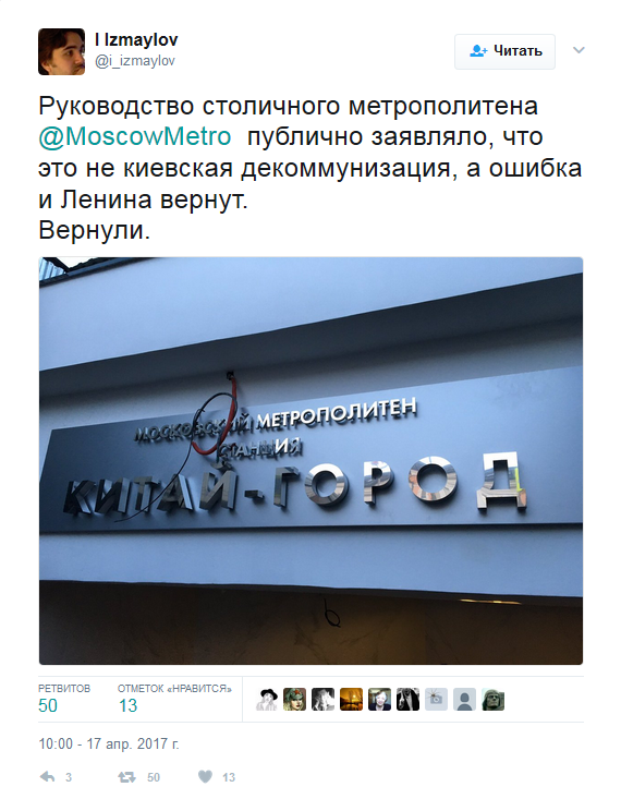 Руководство столичного метрополитена публично заявляло, что это не киевская декоммунизация