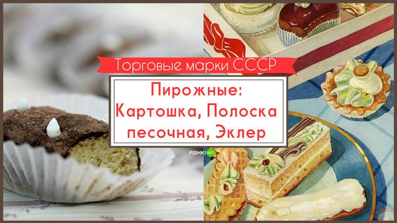 Лучшие бренды СССР: то, чем мы могли гордиться
