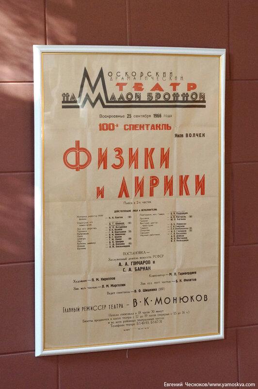 02. Театр на Малой Бронной. 16.10.15.02..jpg