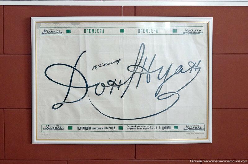 03. Театр на Малой Бронной. 16.10.15.03..jpg