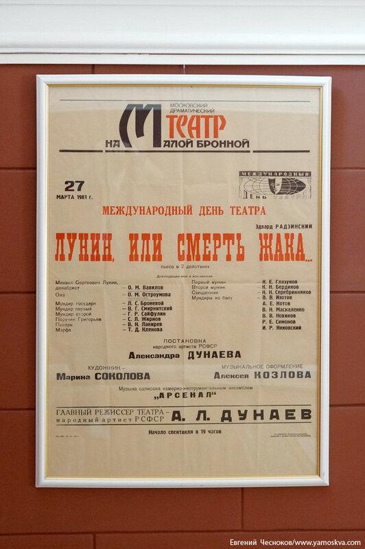 05А. Театр на Малой Бронной. 16.10.15.04..jpg