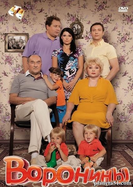Воронины (1-14 сезоны: 1-296 серии из 316) / 2009-2014 / РУ / SATRip