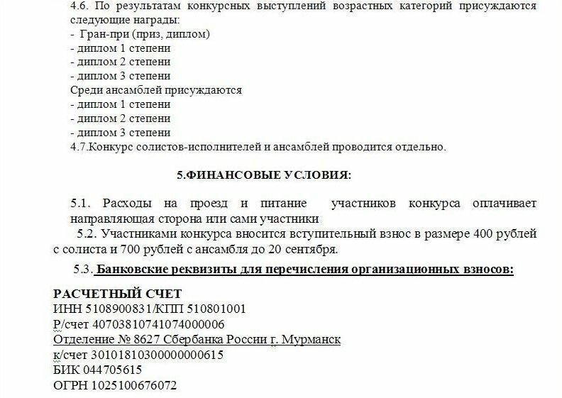 """Положение о конкурсе """"Серебряное соло"""""""