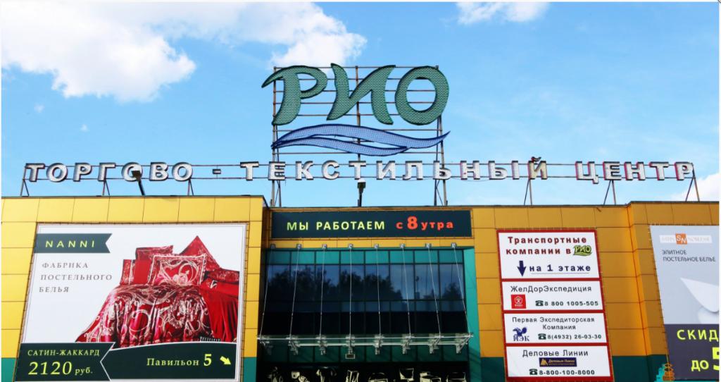 торговый центр РИО Иваново.png