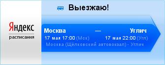 , Москва (Щёлковский автовокзал) (17 май 17:00) - Углич (17 май 22:00)