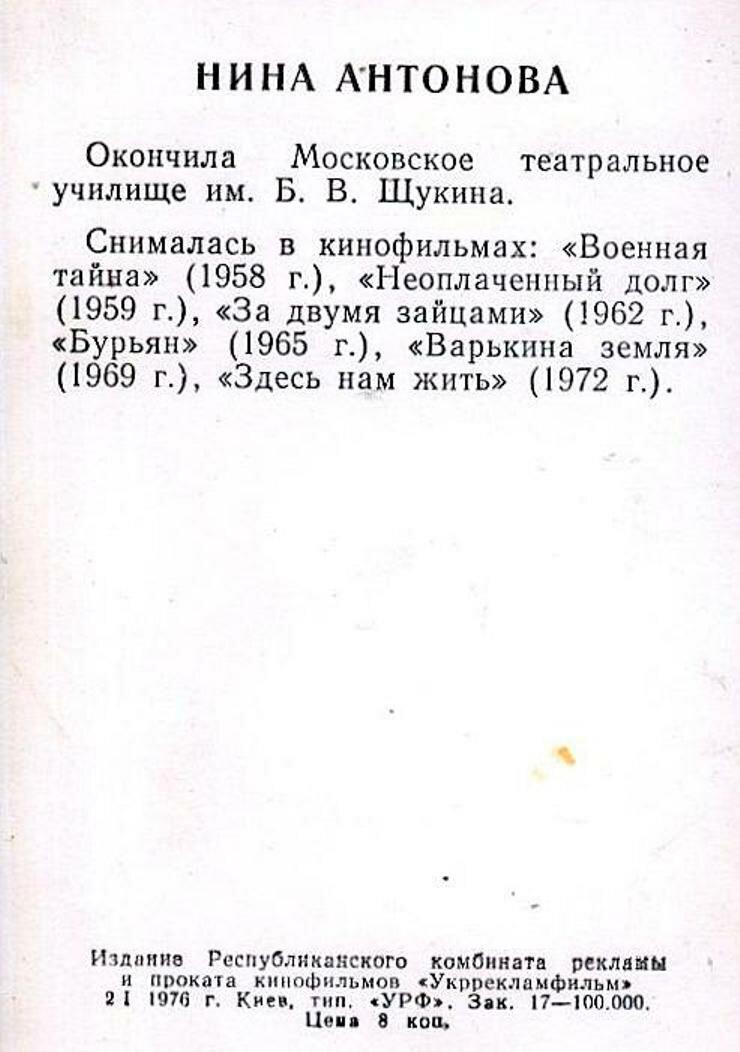 Нина Антонова, Актёры Советского кино, Коллекция открыток