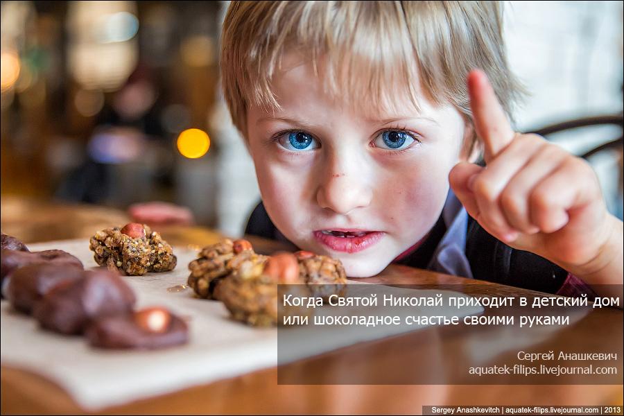 Шоколадное счастье своими руками от Святого Николая.
