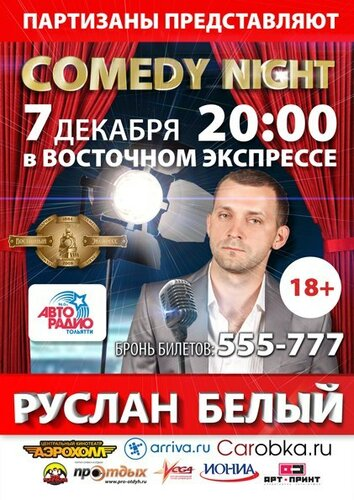 Comedy Night с Белым
