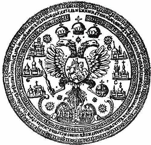 Печать Алексея Михайловича