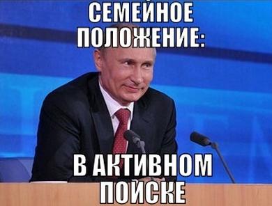 Путин ищет новую жену...