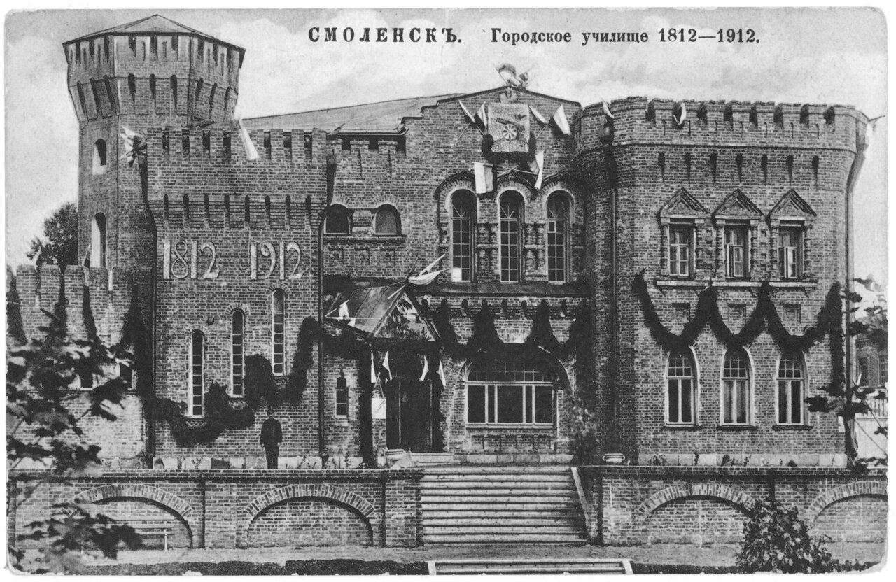 Городское училище 1812-1912
