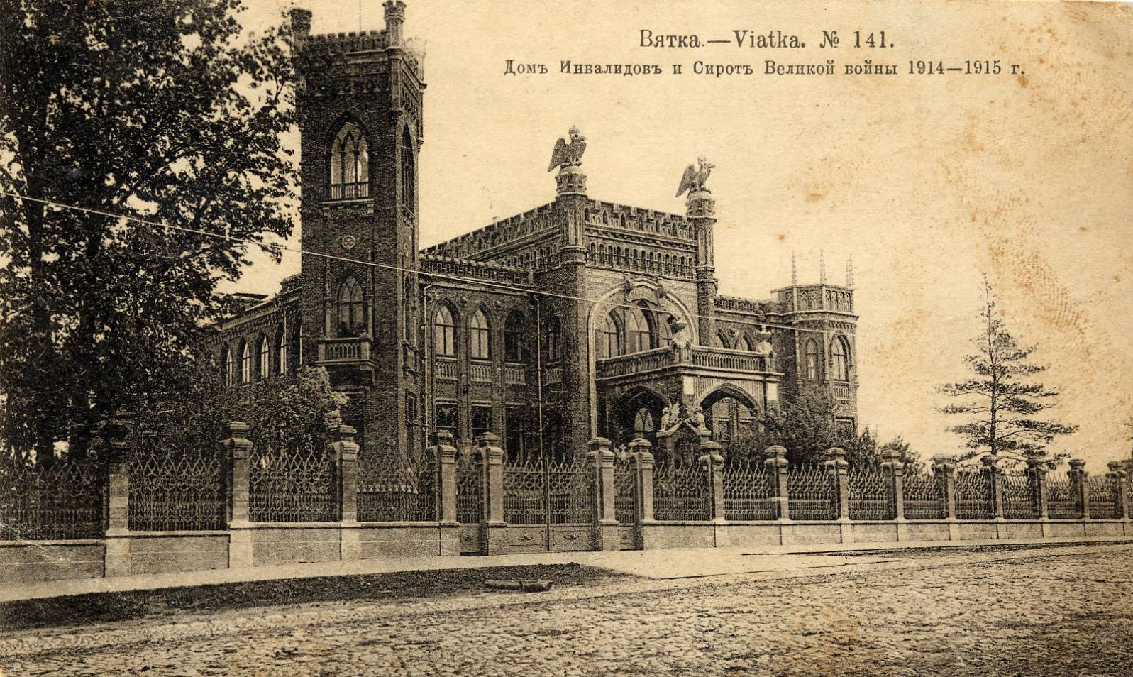 Дом инвалидов и сирот Великой войны 1914-1915 годов