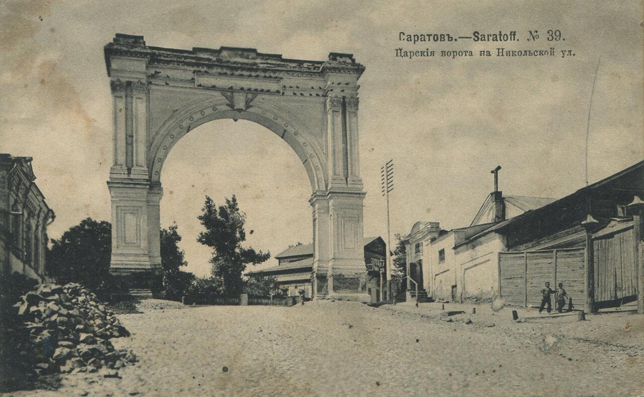 Царские ворота на Никольской улице