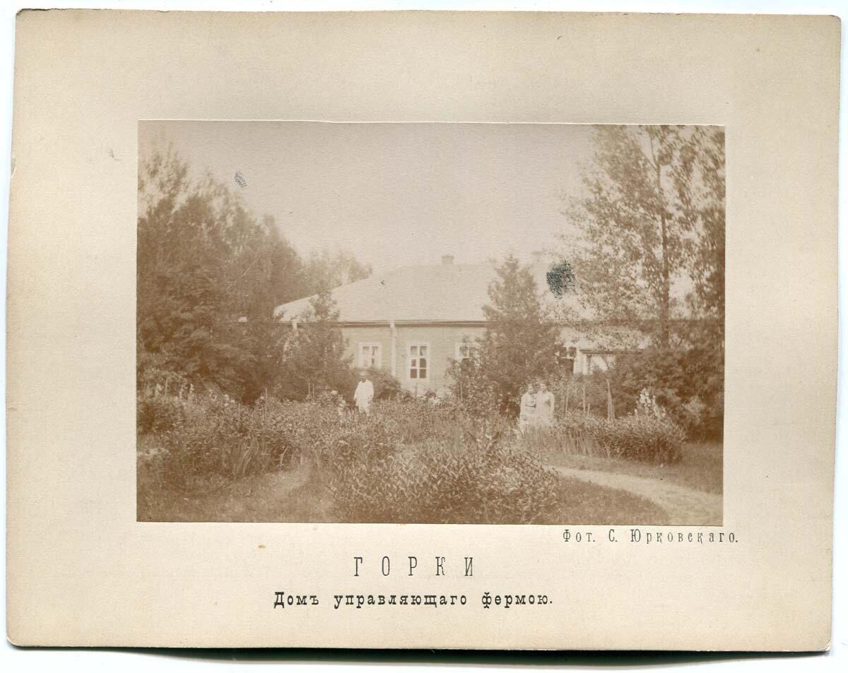 Дом управляющего фермой