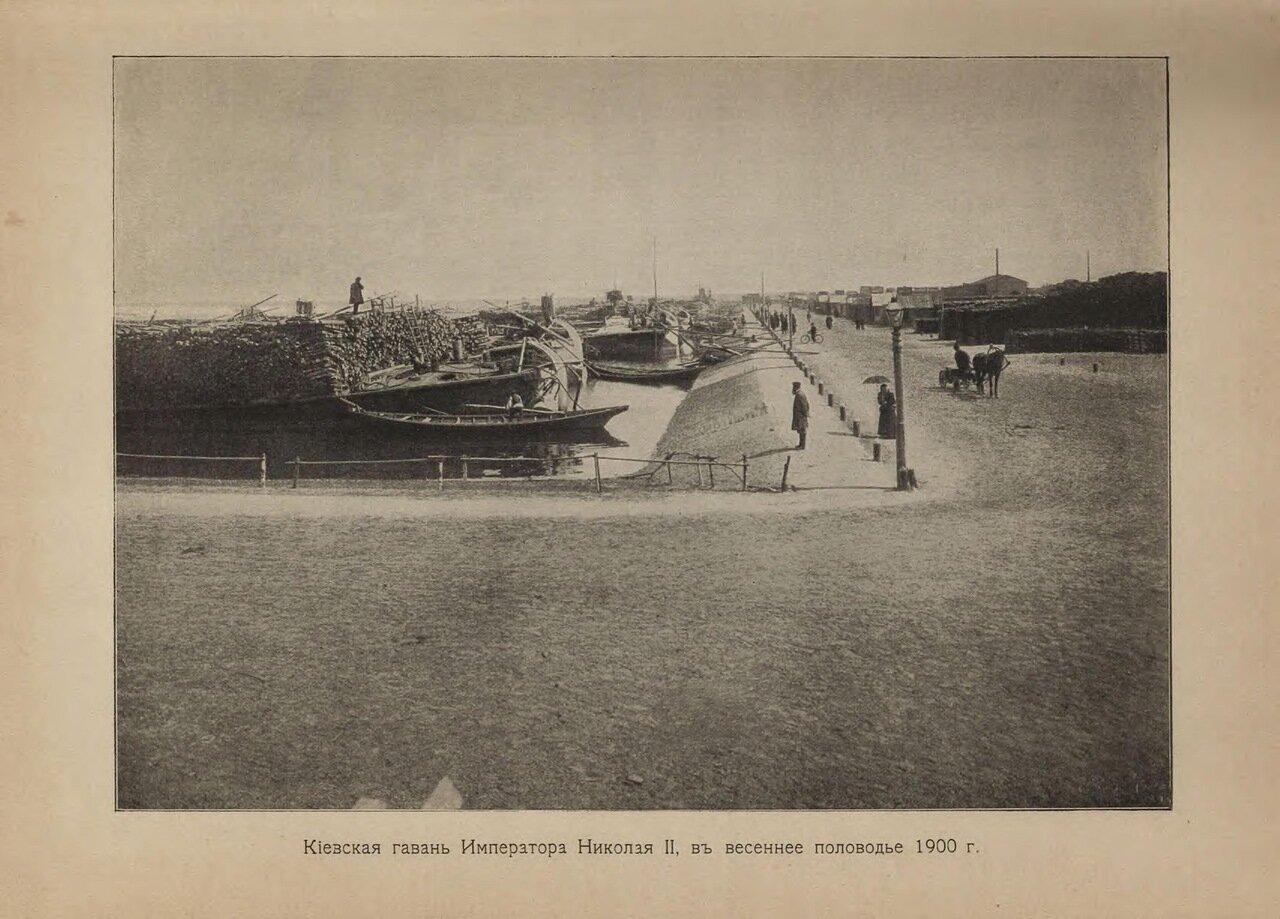 Киевская гавань Императора Николая II в весеннее половодье 1900 года