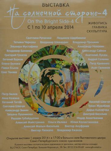 Выставка   «На Солнечной стороне 4». ВЦСПБСХ. 2014.