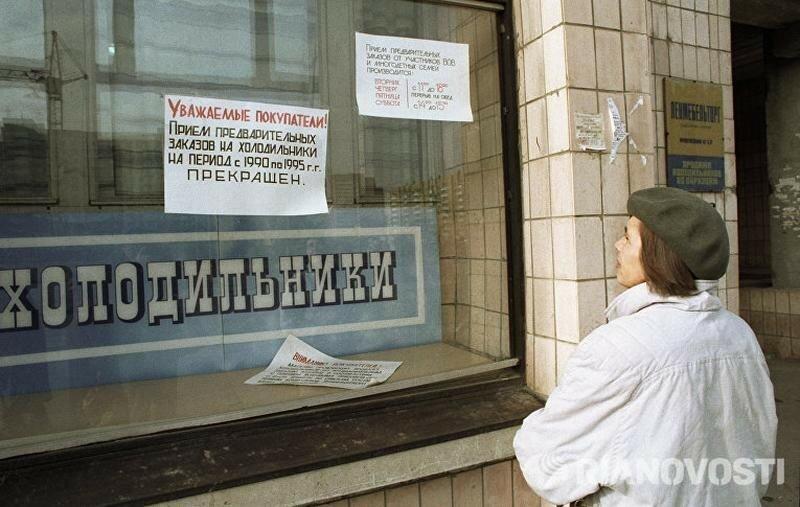 Объявление в витрине магазина бытовой техники, 1990 год.jpg