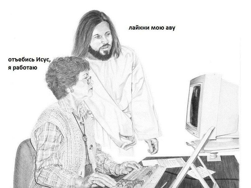 Иисус, отвали