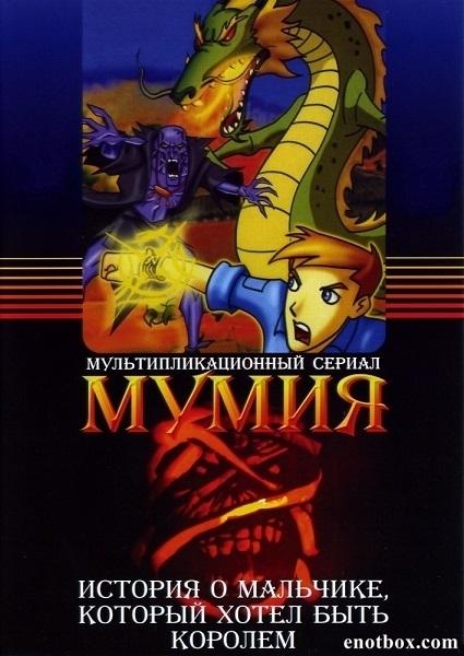 Мумия. Полная коллекция / The Mummy: The Animated Series. Classic Collection (2001-2003/DVB)