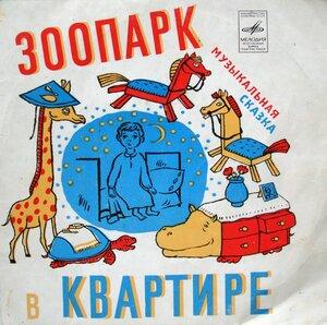 Зоопарк в квартире (1974) [Д00035213-4]