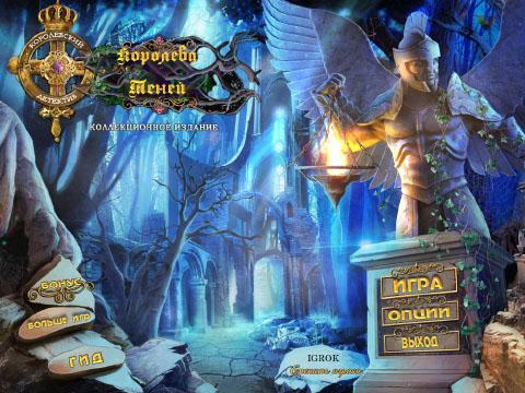 Королевский Детектив 2: Королева Теней Коллекционное издание | Royal Detective 2: Queen of Shadows CE (Rus)