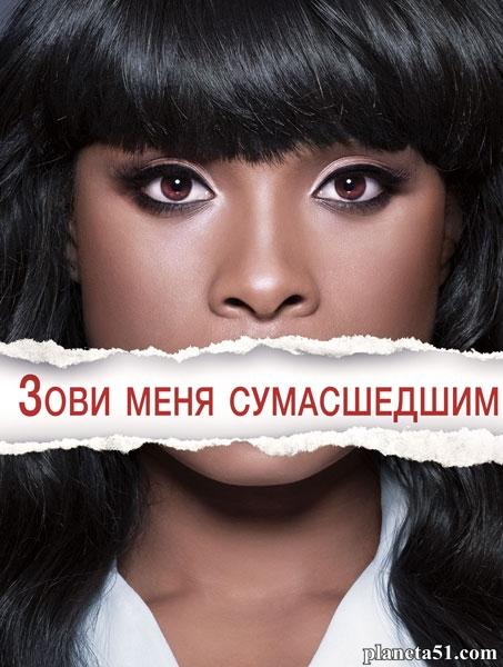 Зови меня сумасшедшим / Call Me Crazy: A Five Film (2013/WEB-DL/WEB-DLRip)